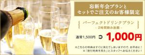 drinksp2015